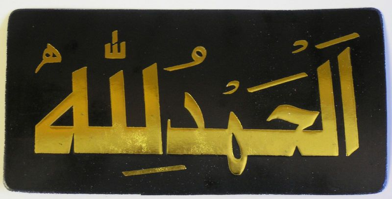 Islamic Islam Muslim Arabic Calligraphy Sticker Quran